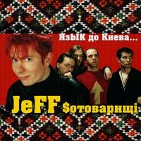 - Язык До Киева...