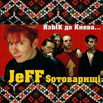 Jeff Сотоварищи - Язык До Киева... (Album)