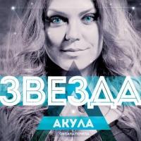 Акула (Оксана Почепа) - Звезда (Album)