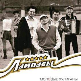 Лампасы - Молодые Хулиганы (Album)