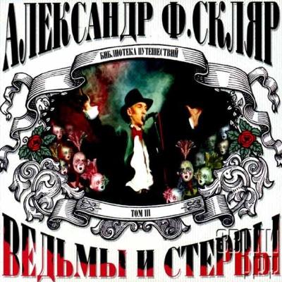 Александр Ф. Скляр - Ведьмы И Стервы (Album)