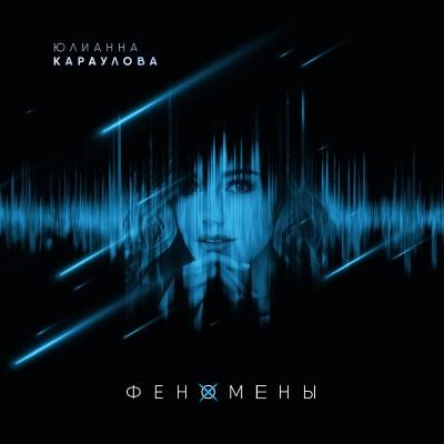 Юлианна Караулова - Феномены (Album)