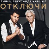 Emin & Александр Маршал - Отключи