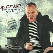 Александр Ф. Скляр - Песни Моряков. Часть 2 (Album)
