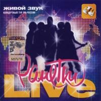 Live Концертный Тур По России