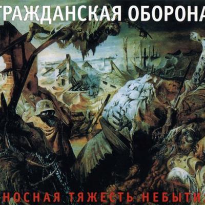 Гражданская Оборона - Сносная Тяжесть Небытия (Album)