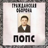 Гражданская Оборона - Попс (Vinyl)