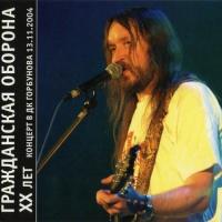 Гражданская Оборона - XX Лет · Концерт В ДК Горбунова 13.11.2004