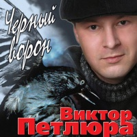 Виктор Петлюра - Черный Ворон (Album)