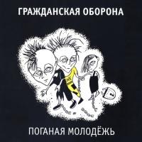 Гражданская Оборона - Поганая Молодёжь (Vinyl)