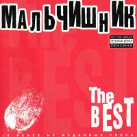 Мальчишник - The Best (Compilation)