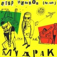 Ва-Банкъ - Мудрак (Album)