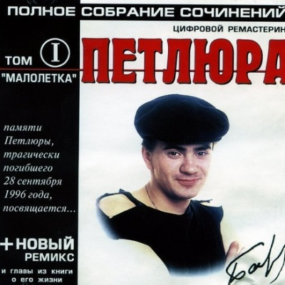 Виктор Петлюра - Малолетка (Album)