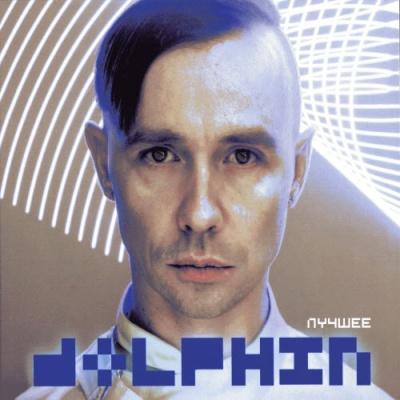 Дельфин (Dolphin) - Лучшее (CD 1) (Album)