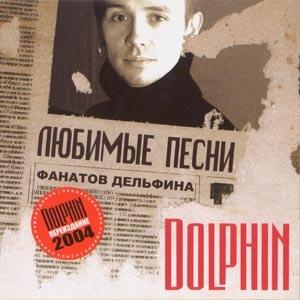 Дельфин (Dolphin) - Любимые Песни Фанатов Дельфина (Переиздание)