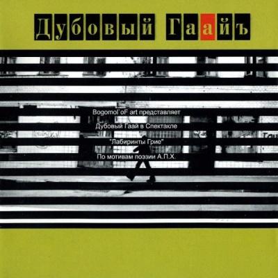 Дубовый Гаайъ - Лабиринты Грие (Album)