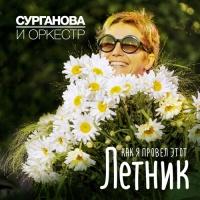 Сурганова И Оркестр - Как Я Провел Этот Летник (Album)