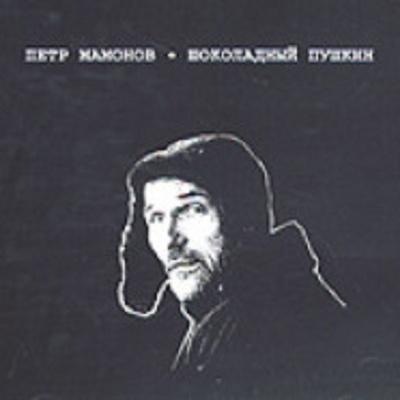 Звуки Му - Шоколадный Пушкин (Album)