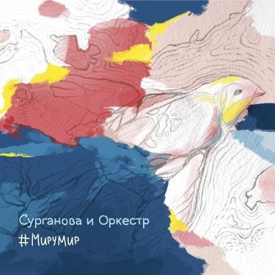 Сурганова И Оркестр - #МИРУМИР (Album)