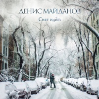 Денис Майданов - Снег идет