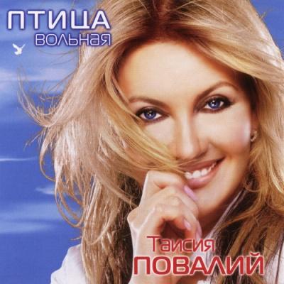 Таисия Повалий - Птица Вольная