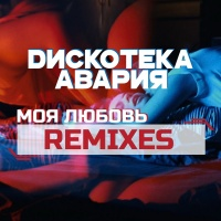 Моя любовь (Remixes)