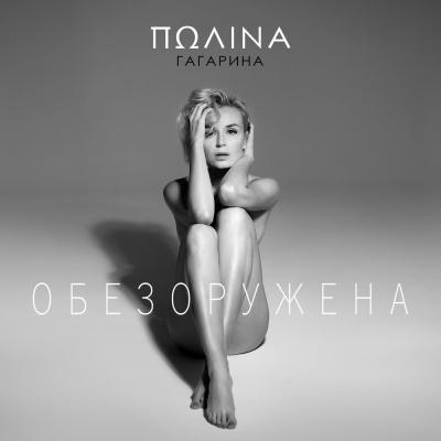 Полина Гагарина - Обезоружена (Dobrynin Remix)