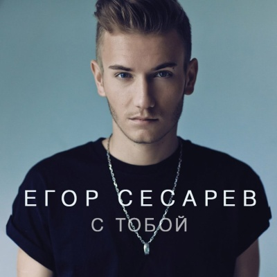 Егор Сесарев - С тобой (Anton Liss Remix)