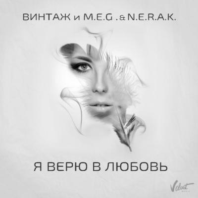 Винтаж - Я Верю В Любовь