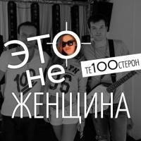 Те100стерон - Это не женщина (Alex Shik Remix)