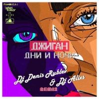 Дни и ночи (DJ Denis Rublev & DJ Alixs Remix)