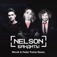- Бандиты (Novak & Fedor Fomin Remix)