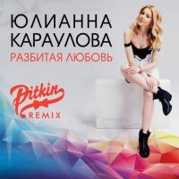 Разбитая любовь (DJ PitkiN Remix)