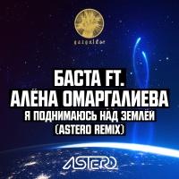 Я поднимаюсь над землёй (Astero Remix)
