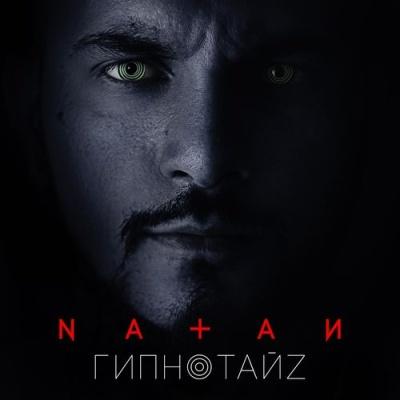 Natan - Гипнотайз
