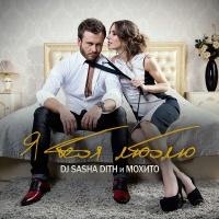 Sasha Dith - Я тебя люблю
