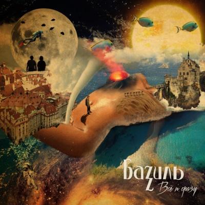 Базиль - Всё и сразу