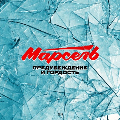 Марсель - Предубеждение и гордость (Ivan Spell Remix)