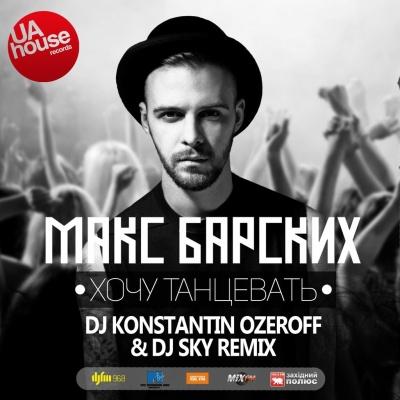 Макс Барских - Хочу танцевать (DJ Konstantin Ozeroff & DJ Sky Remix)