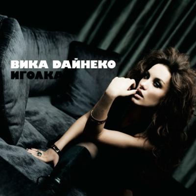 Виктория Дайнеко - Иголка