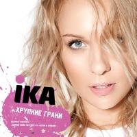 IKA - Держи меня за руку