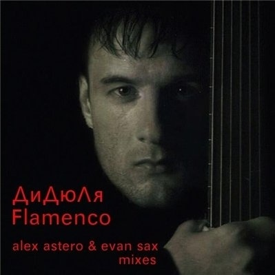 Дидюля - Flamenco (Alex Astero & Evan Sax Remix)