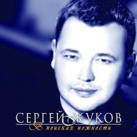 Сергей Жуков - В поисках нежности