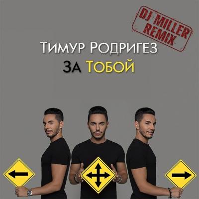 Тимур Родригез - За тобой (DJ Miller Remix)