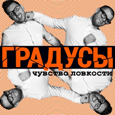 Градусы - Заметает (DJ Karabaev & DJ Agamirov Radio Edit)