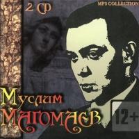 Муслим Магомаев - Средь шумного бала (соч.38 №3)