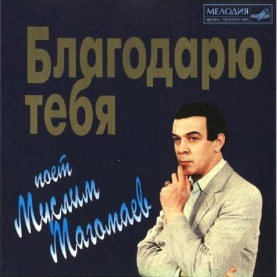 Муслим Магомаев - Благодарю Тебя