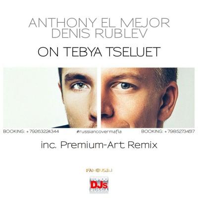 Anthony El Mejor - Он Тебя Целует