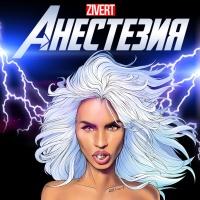 Zivert - Анестезия