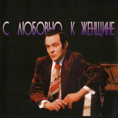 Муслим Магомаев - С Любовью к Женщине